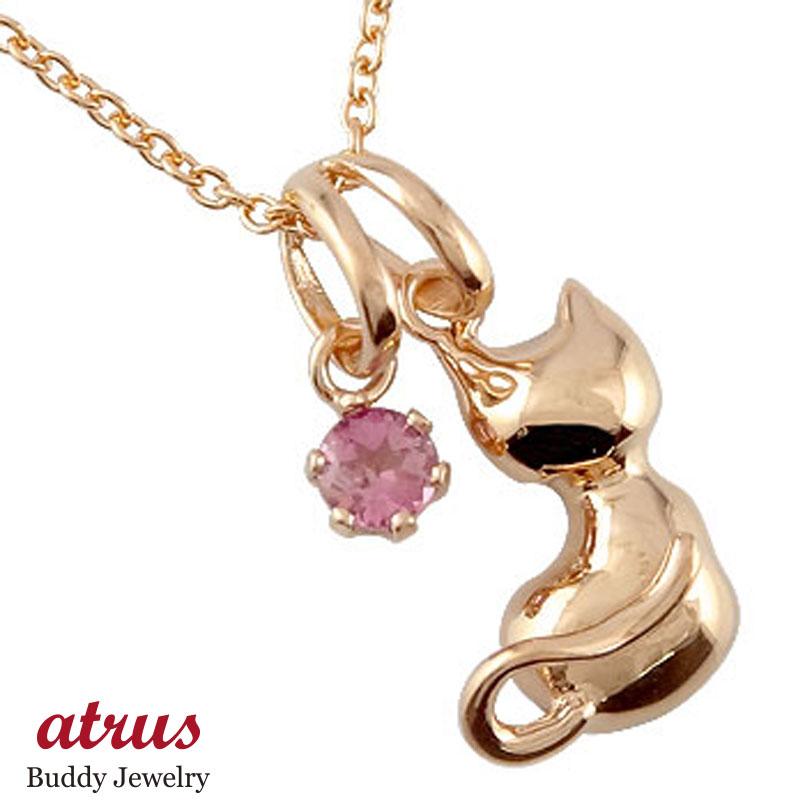 猫 ネックレス トップ レディース 一粒 ペンダント ピンクゴールドk18 18k チェーン 人気 18金 宝石 プレゼント 女性 送料無料