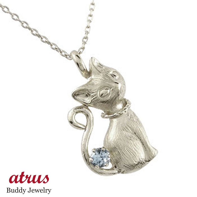 ネコ ねこ 猫 ネックレス 一粒 ペンダント アクアマリン 3月誕生石 シルバー レディース チェーン 宝石 プレゼント 女性 送料無料