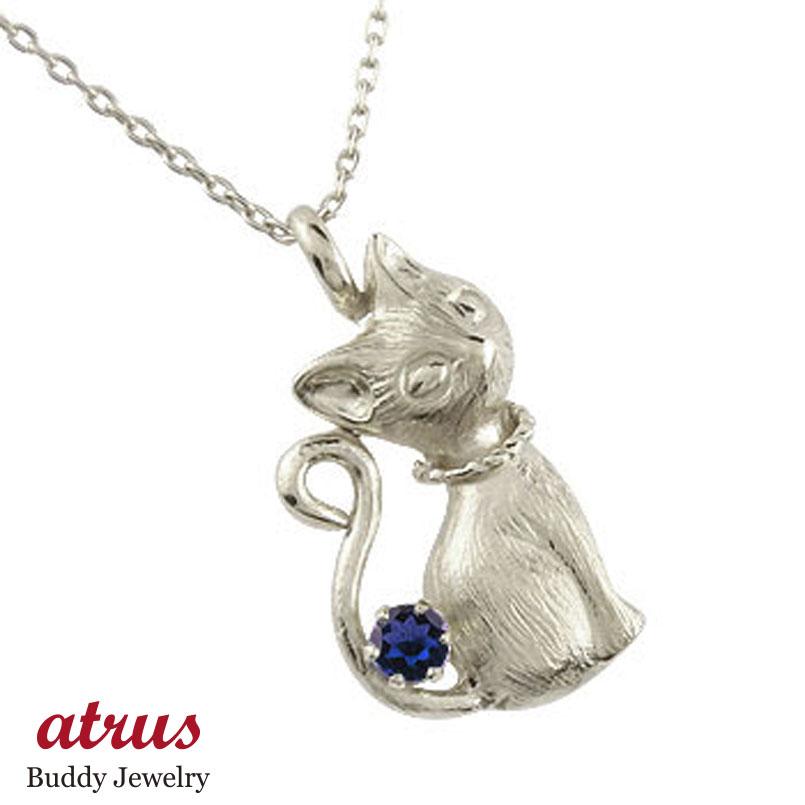 ネコ ねこ 猫 ネックレス 一粒 ペンダント サファイア 9月誕生石 シルバー レディース チェーン 宝石 プレゼント 女性 送料無料