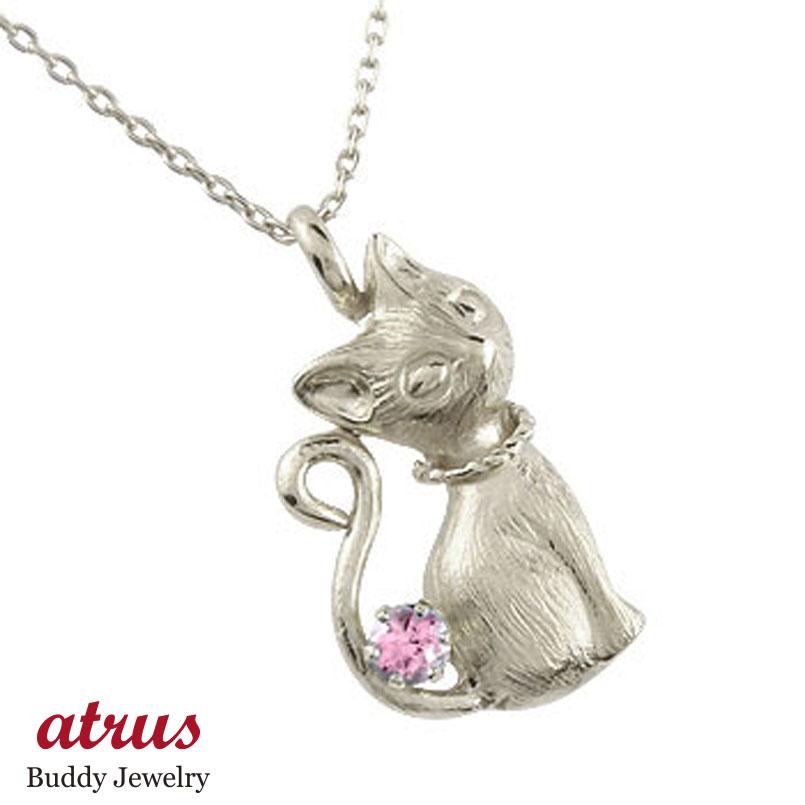 ネコ ねこ 猫 ネックレス 一粒 ペンダント ピンクサファイア 9月誕生石 シルバー レディース チェーン 宝石 プレゼント 女性 送料無料