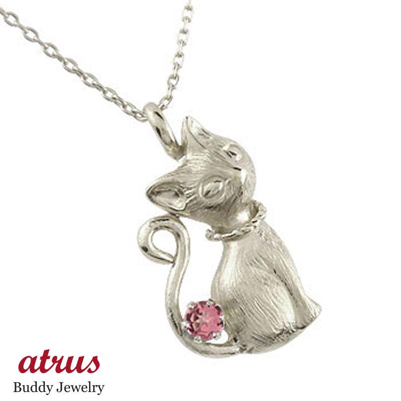 ネコ ねこ 猫 ネックレス 一粒 ペンダント ピンクトルマリン 10月誕生石 シルバー レディース チェーン 宝石 プレゼント 女性 送料無料