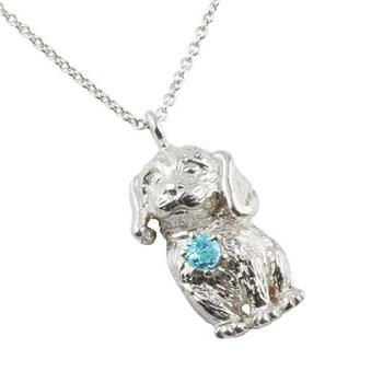 犬 ネックレス プラチナ ブルートパーズ 一粒 ペンダント アニマルモチーフ 11月誕生石 チェーン 人気 レディース 宝石 プレゼント 女性 送料無料