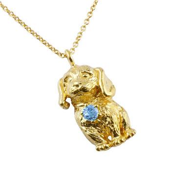 犬 ネックレス タンザナイト 一粒 ペンダント アニマルモチーフ イエローゴールドk18 18金 レディース 宝石 送料無料