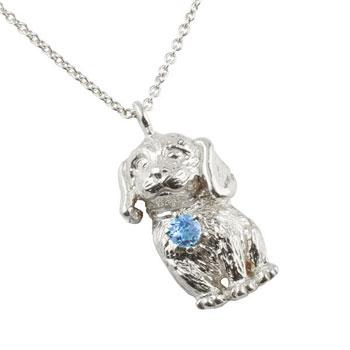 犬 ネックレス プラチナ タンザナイト 一粒 ペンダント アニマルモチーフ 12月誕生石 チェーン 人気 レディース 宝石 プレゼント 女性 送料無料
