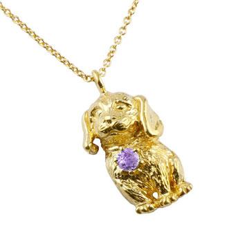 犬 ネックレス アメジスト 一粒 ペンダント アニマルモチーフ 2月誕生石 イエローゴールドk18 18金 レディース 宝石 送料無料