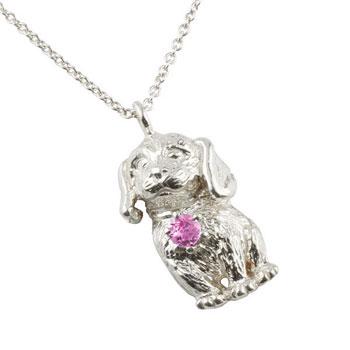 犬 ネックレス プラチナ ピンクサファイア 一粒 ペンダント アニマルモチーフ 9月誕生石 レディース 宝石 送料無料