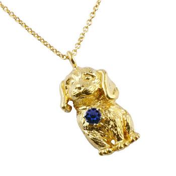 犬 ネックレス サファイア 一粒 ペンダント アニマルモチーフ 9月誕生石 イエローゴールドk18 18k チェーン 人気 18金 レディース 宝石 女性 送料無料