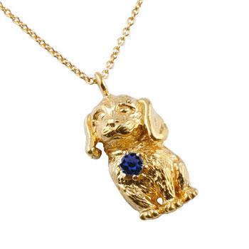 犬 ネックレス サファイア 一粒 ペンダント アニマルモチーフ 9月誕生石 ピンクゴールドk18 18k チェーン 人気 18金 レディース 宝石 女性 送料無料