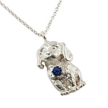 犬 ネックレス プラチナ サファイア 一粒 ペンダント アニマルモチーフ 9月誕生石 チェーン 人気 レディース 宝石 プレゼント 女性 送料無料