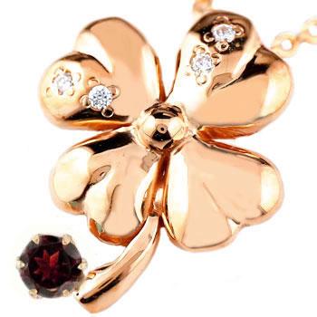 クローバー ネックレス ガーネット 四葉 ダイヤモンド ダイヤ ペンダント 1月誕生石 ピンクゴールドk18 18k レディース チェーン 人気 18金 女性 送料無料