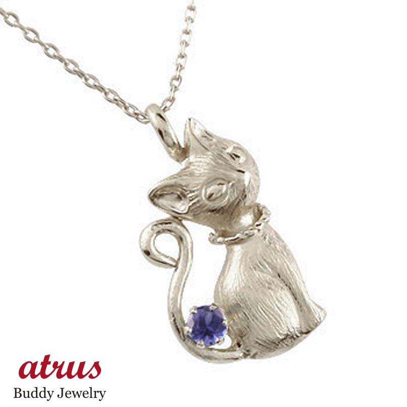 ネコ ねこ 猫 ネックレス 一粒 ペンダント アイオライト ホワイトゴールドk18 18k チェーン 人気 18金 レディース 宝石 プレゼント 女性 送料無料
