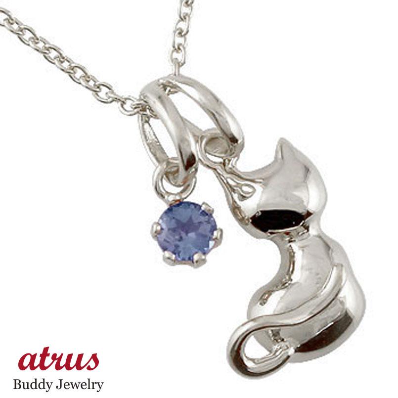 猫 ネックレス 一粒 プラチナ ペンダント アイオライト チェーン 人気 レディース 宝石 プレゼント 女性 送料無料