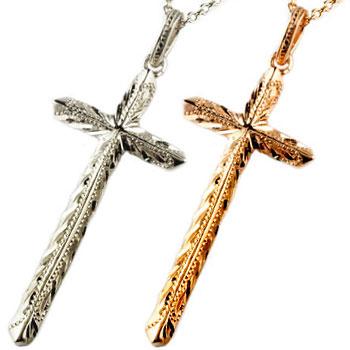 ハワイアンジュエリー ペアネックレス クロス 十字架 ペンダント プラチナ ピンクゴールドk18 18k 18金 ミル打ち チェーン 人気 カップル 女性 送料無料