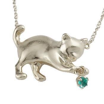 誕生石 猫 ネックレス エメラルド 一粒 シルバー ペンダント ねこ ネコ アニマルモチーフ 5月誕生石 人気 レディース チェーン 宝石 女性 送料無料