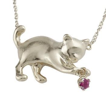 猫 ネックレス ルビー 一粒 シルバー ペンダント ねこ ネコ アニマルモチーフ 7月誕生石 人気 レディース チェーン 宝石 プレゼント 女性 送料無料