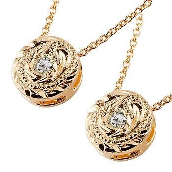 ハワイアンジュエリー ペアネックレス ペアペンダント ダイヤモンド ピンクゴールドk18 18k プチネックレス マイレ ミル打ちデザイン チェーン 人気 18金 宝石