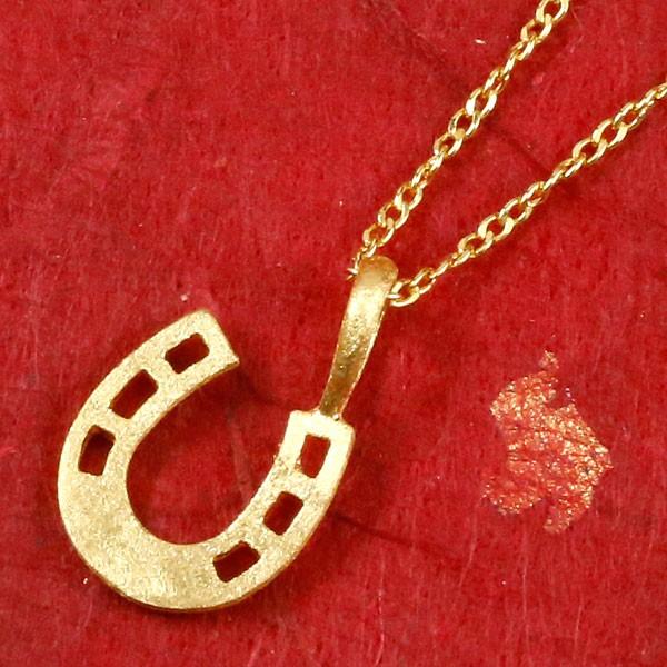純金 24金 ゴールド 24K 馬蹄 ホースシュー ペンダント ネックレス 24金 ゴールド k24 蹄鉄 バテイ 送料無料