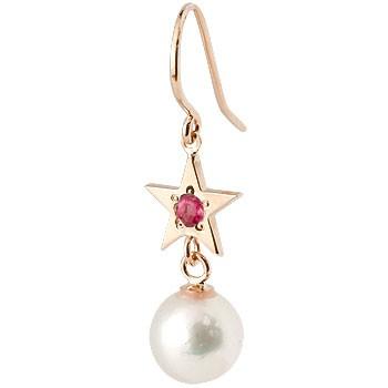 ピアス 揺れる パールピアス 真珠 フォーマル 片耳 ピンクゴールドk18ピアス ルビー 星 スター フックピアス 揺れる k18 シンプル レディース 宝石 揺れるピアス
