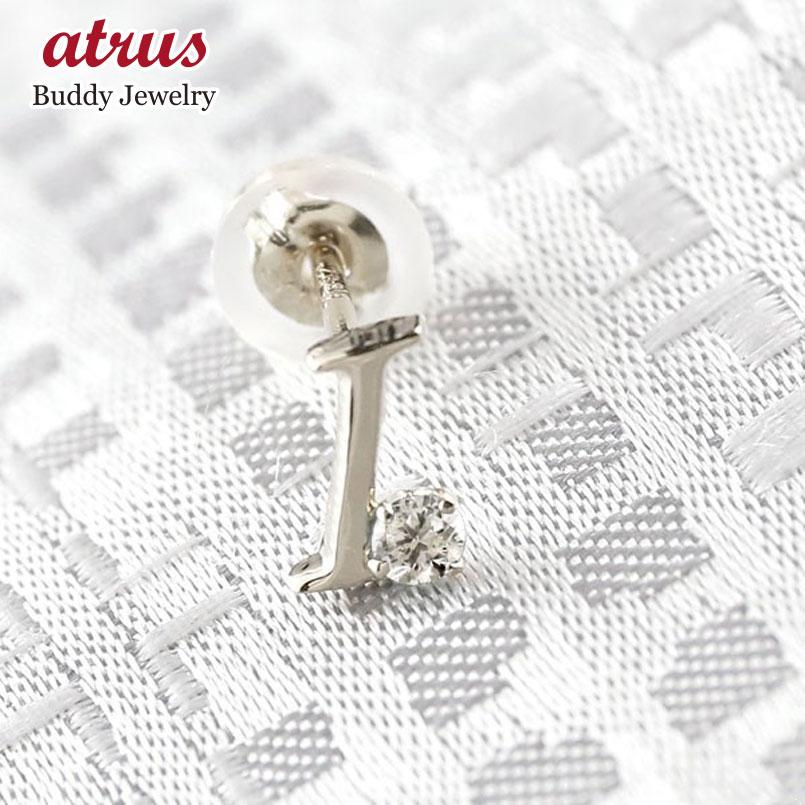 ピアス プラチナ イニシャル ネーム 片耳 I ピアス ダイヤモンド プラチナ アルファベット レディース 人気 送料無料