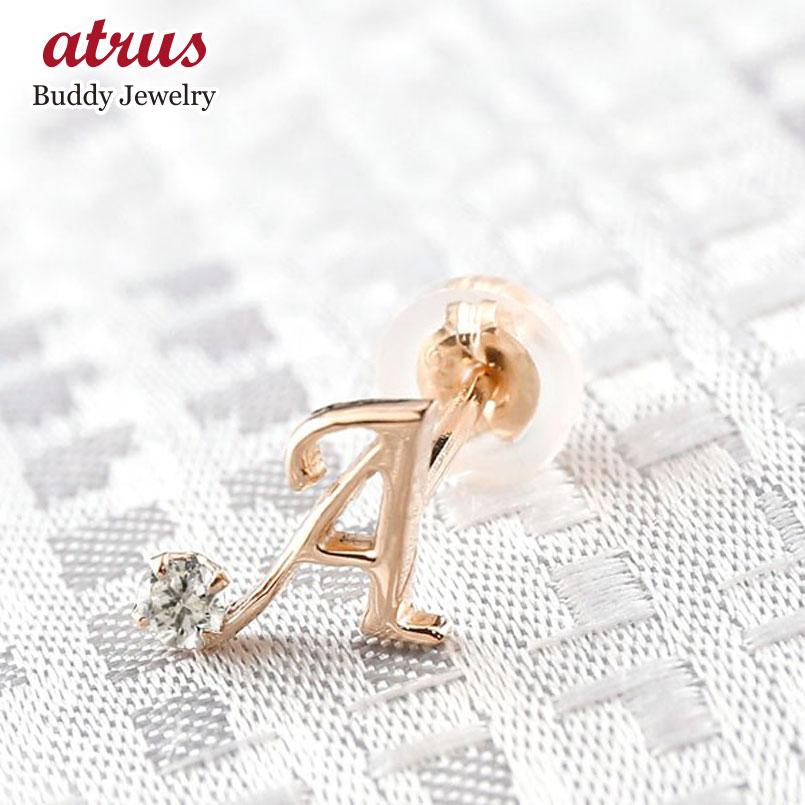 イニシャル ネーム 片耳 A ピアス ダイヤモンド ピンクゴールドk18 アルファベット 18金 レディース 人気 送料無料