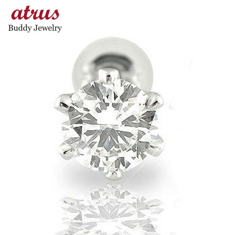 ピアス レディース 鑑定書付 片耳ピアス ダイヤモンド 一粒 ホワイトゴールドk18 ダイヤモンド 0.50ct SIクラス ダイヤ 18金 宝石 送料無料