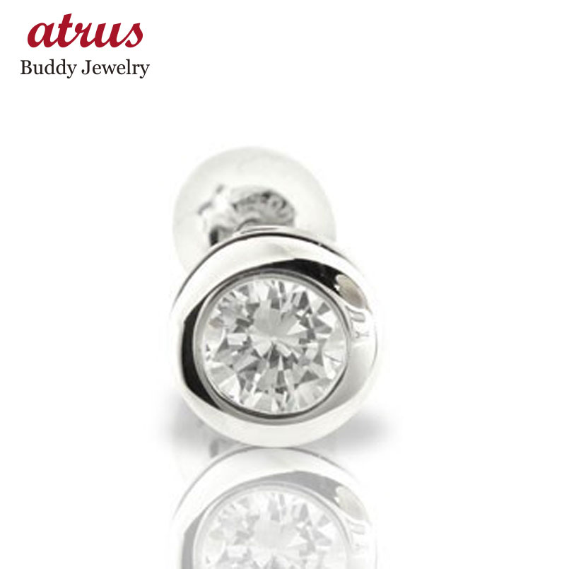 ピアス レディース 鑑定書付 片耳ピアス ダイヤモンド 一粒 ホワイトゴールドk18 ダイヤモンド 0.25ct SIクラス ダイヤ 18金 宝石 送料無料 母の日