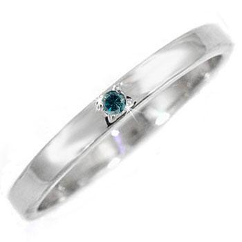 ピンキーリング ブルーダイヤモンド リング 一粒 指輪 ホワイトゴールドk18 18金 ダイヤモンドリング ダイヤ ストレート 送料無料