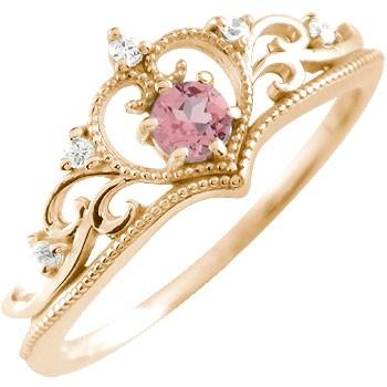 ピンキーリング ティアラリング 指輪ダイヤモンド ミル打ち ピンクゴールドk18 18金 ダイヤ 4月誕生石 ストレート 王冠 クラウン プリンセス 宝石 送料無料