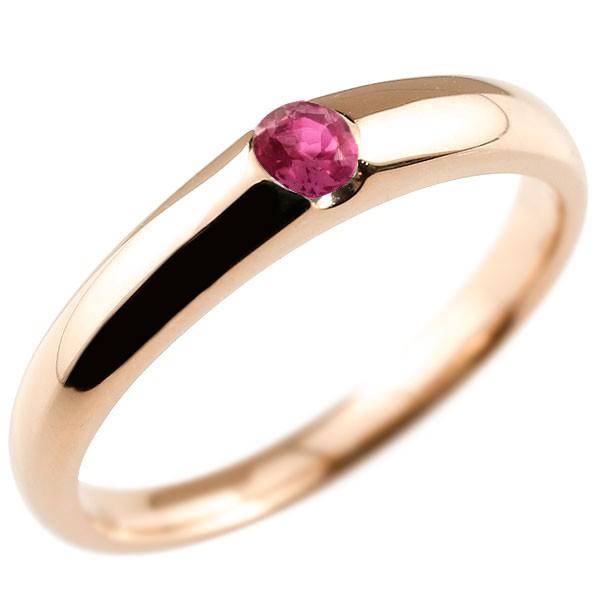 ルビー リング 指輪 ピンキーリング 7月誕生石 ピンクゴールドk18 18金 ストレート 宝石 送料無料