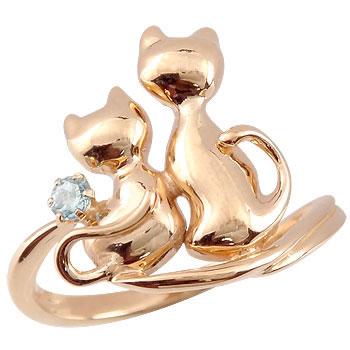 ピンキーリング 猫 リング アクアマリン 指輪 ピンクゴールドk18 3月誕生石 18金 ストレート 宝石 送料無料