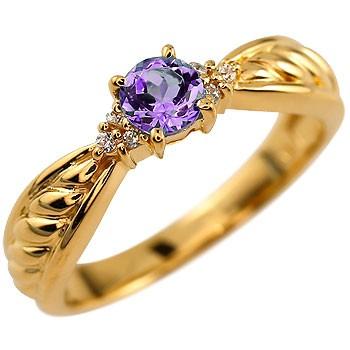 ピンキーリング アメジスト リング ダイヤモンド 指輪 イエローゴールドk18 2月誕生石 18金 ダイヤ ストレート 宝石 送料無料