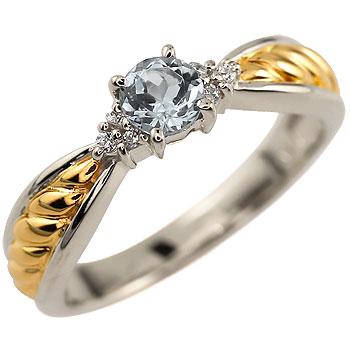 ピンキーリング アクアマリン プラチナ リング ダイヤモンド 指輪 イエローゴールドk18 コンビ 3月誕生石 18金 ダイヤ ストレート 宝石 送料無料