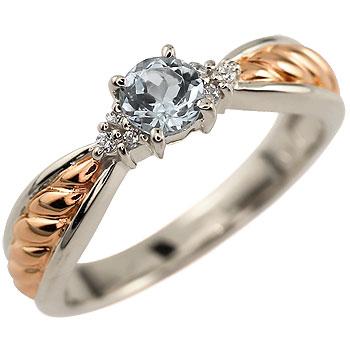 ピンキーリング アクアマリン プラチナ リング ダイヤモンド 指輪 ピンクゴールドk18 コンビ 3月誕生石 18金 ダイヤ ストレート 宝石 送料無料