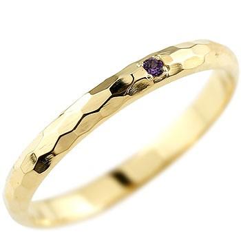 ピンキーリング アメジスト イエローゴールドk18 指輪 一粒 2月誕生石 18金 ストレート 2.3 宝石 送料無料