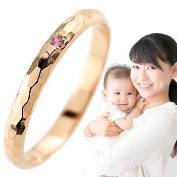 ピンキーリング ピンクトルマリン 指輪 刻印 ピンクゴールドk18 指輪 一粒 10月誕生石 18金 ストレート 2.3 送料無料