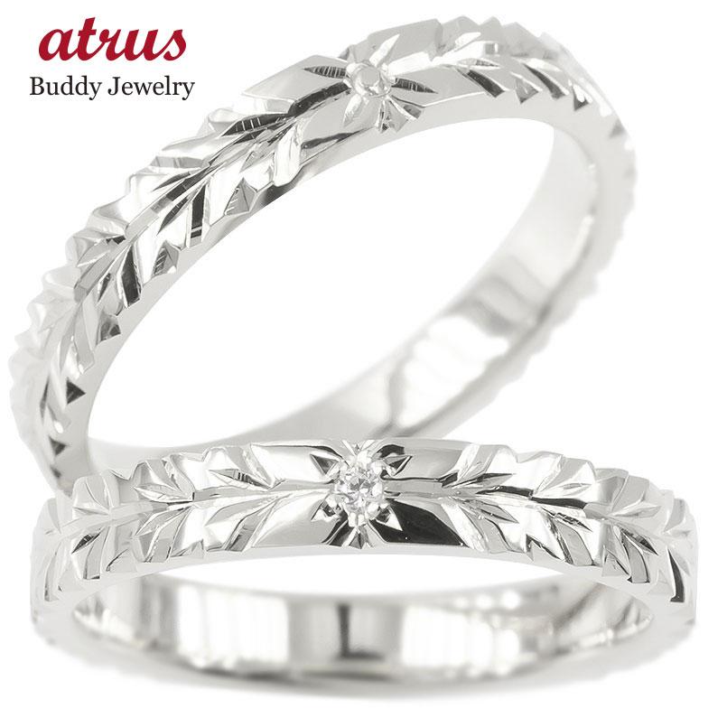結婚指輪 安い ペアリング 2本セット ダイヤモンド ハワイアンジュエリー 指輪 シルバー ダイヤ マリッジリング sv925 カップル ハワイアンリング 送料無料