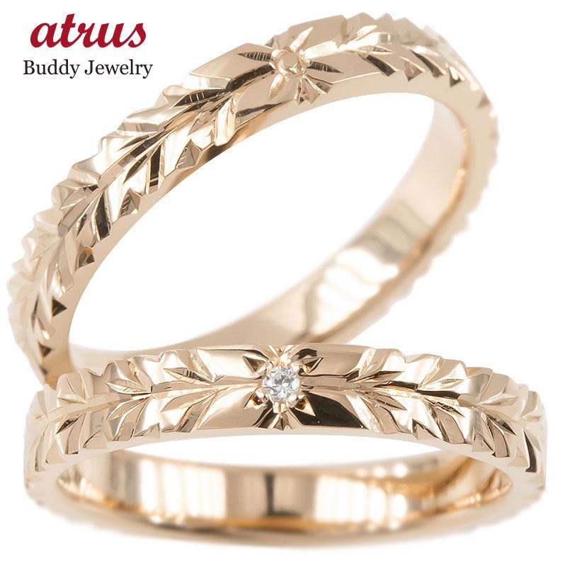 結婚指輪 安い ゴールド ペアリング 2本セット ダイヤモンド ハワイアンジュエリー 指輪 ピンクゴールドk10 ダイヤ マリッジリング 10金 カップル 送料無料