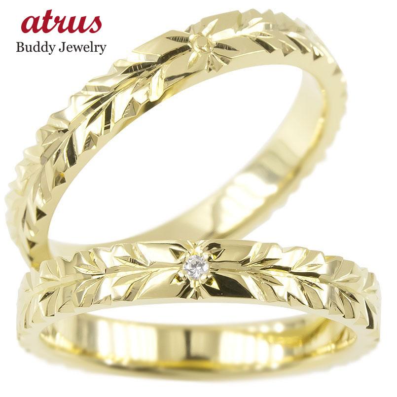 結婚指輪 安い 18金 ペアリング 2本セット ダイヤモンド ハワイアンジュエリー ゴールド 指輪 イエローゴールドk18 ダイヤ マリッジリング カップル 送料無料