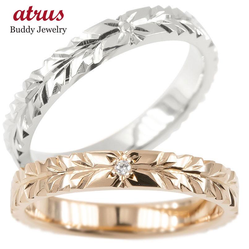 結婚指輪 安い ゴールド ペアリング 2本セット ダイヤモンド ハワイアンジュエリー 指輪 ホワイトゴールドk10 ピンクゴールドk10 マリッジリング カップル