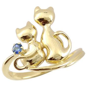 猫 リング ブルーサファイア 指輪 イエローゴールドk18 9月誕生石 18金 ストレート 贈り物 誕生日プレゼント ギフト ファッション