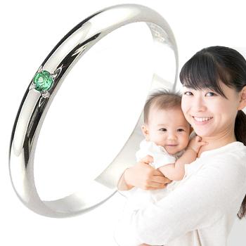 ピンキーリング エメラルド プラチナ 指輪 刻印 5月誕生石 ママジュエリー 出産祝い 育児 ママデビュー ストレート 2.3 ファッション