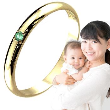 ピンキーリング エメラルド 指輪 刻印 5月誕生石 イエローゴールドk18 ママジュエリー 出産祝い 育児 ママデビュー 18金 ストレート 2.3 送料無料