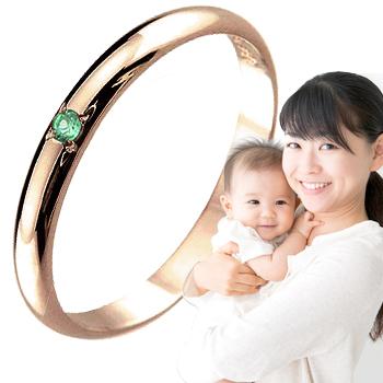 ピンクゴールドk18 ママデビュー ピンキーリング 指輪 2.3 送料無料 ストレート 刻印 ママジュエリー 育児 18金 エメラルド 出産祝い 5月誕生石