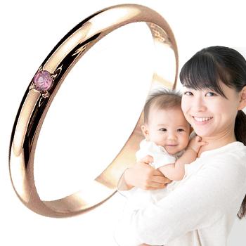 ピンキーリング ピンクトルマリン 指輪 刻印 10月誕生石 ピンクゴールドk18 ママジュエリー 出産祝い 育児 ママデビュー 18金 ストレート 2.3 ファッション