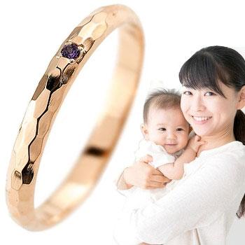 ピンキーリング アメジスト 指輪 刻印 ピンクゴールドk18 指輪 一粒 2月誕生石 18金 ストレート 2.3 送料無料