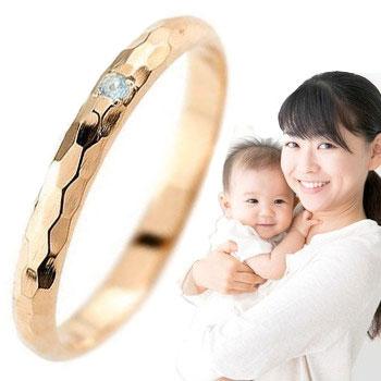 ピンキーリング アクアマリン 指輪 刻印 ピンクゴールドk18 指輪 一粒 3月誕生石 18金 ストレート 2.3 送料無料
