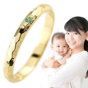 ピンキーリング エメラルド 指輪 刻印 イエローゴールドk18 指輪 一粒 5月誕生石 18金 ストレート 2.3 送料無料