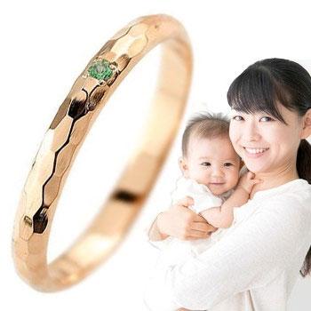【送料無料】ピンキーリング エメラルド 指輪 刻印 ピンクゴールドk18 指輪 一粒 5月誕生石 18金 ストレート 2.3 ファッション