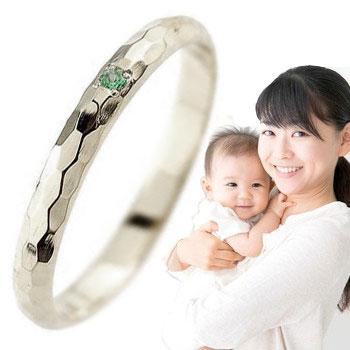 【送料無料】ピンキーリング エメラルド 指輪 刻印 プラチナ 5月誕生石 ママジュエリー 出産祝い 育児 ママデビュー ストレート 2.3 ファッション