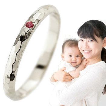 【送料無料】ピンキーリング ルビー 指輪 刻印 プラチナ 7月誕生石 ママジュエリー 出産祝い 育児 ママデビュー ストレート 2.3 ファッション